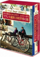 J'J Hey! Say! Jump Takaki Yuya&Chinen Yuri Futarikkiri France Juudan Kakueki Teisha No Tabi Dvd Box