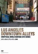 ロサンゼルス ダウンタウン 路地 LOS ANGELES DOWNTOWN ALLEYS