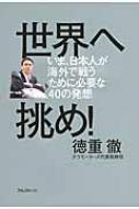 世界へ挑め! いま、日本人が海外で戦うために必要な40の発想