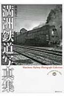 満洲鉄道写真集
