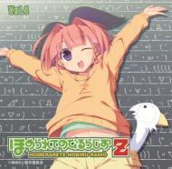 ほめられてのびるらじおZ Vol.4