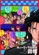 キューティクル探偵因幡 Vol.5
