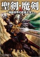 聖剣・魔剣 -神話世界の武器大全-大全シリーズ