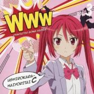 Wwwキャラクター ソングシリーズ03