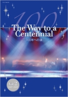 The Way to a Centennial−100年への道−vol.2 2007-2009