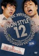 NON STYLE 12 後編 〜2012年、結成12年を迎えるNON STYLEがやるべき12のこと〜
