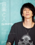 音楽と人 2013年 6月号