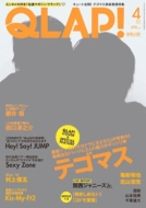 QLAP! (クラップ)2013年 4月号