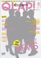 QLAP! (クラップ)2013年 8月号