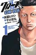 クローズzeroII 鈴蘭×鳳仙 1 少年チャンピオン・コミックス
