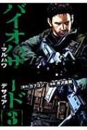 バイオハザード -マルハワデザイア-3 少年チャンピオン・コミックス・エクストラ