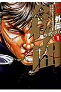 バキ外伝 創面 1 少年チャンピオン・コミックス・エクストラ
