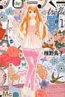 クローバー Trefle 1 マーガレットコミックス