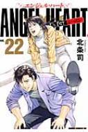 エンジェル・ハート 1stシーズン 22 ゼノンコミックスdx