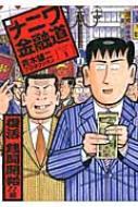 新ナニワ金融道 1 Spa!コミックス