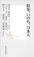 原発、いのち、日本人 集英社新書