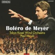 メイエのボレロ: P.meyer / 東京佼成wind O