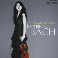 シャコンヌ、ヴァイオリン協奏曲第2番、G線上のアリア、他 日下紗矢子、ベルリン・コンツェルトハウス室内オーケストラ、オリヴァー・トリエンドル