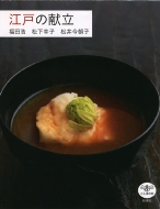 江戸の献立 とんぼの本