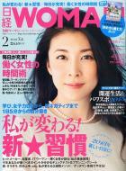 日経woman 2013年2月号