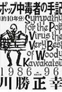 ポップ中毒者の手記 (約10年分)河出文庫