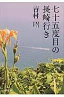 七十五度目の長崎行き 河出文庫