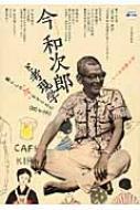 """今和次郎と考現学 暮らしの""""今""""をとらえた「目」と「手」 KAWADE道の手帖"""