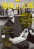増補新版 池波正太郎 生誕90年記念総特集 文藝別冊