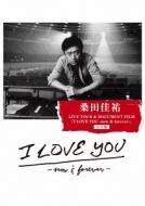 桑田佳祐 LIVE TOUR & DOCUMENT FILM 「I LOVE YOU -now & forever-」完全盤 (DVD2枚組)【完全生産限定盤】