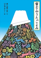富士山うたごよみ 日本傑作絵本シリーズ