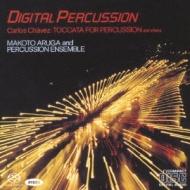 有賀誠門と打楽器アンサンブル: 驚異のデジタル・パーカッション