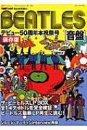 BEATLES [音盤]デビュー50周年記念本祝祭号 別冊ステレオサウンド