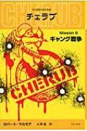 英国情報局秘密組織CHERUB Mission8 ギャング戦争