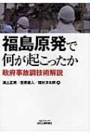 福島原発で何が起こったか 政府事故調技術解説 B&Tブックス