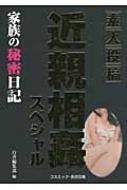 素人投稿 近親相姦スペシャル 家族の秘密日記 コスミック・告白文庫