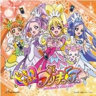 Happy Go Lucky! 「ドキドキ!プリキュア」主題歌シングル【CD+DVD盤】
