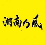 湘南乃風 ~2023~(DVD)【初回...
