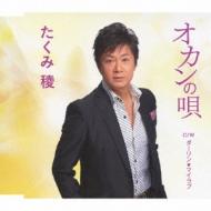 オカンの唄 c/wダーリン★マイラブ