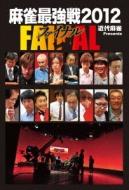 麻雀最強戦2012 ファイナル