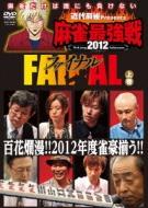 麻雀最強戦2012 ファイナル: 上巻