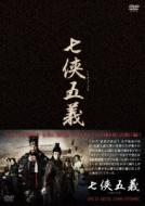 七侠五義 DVD-BOX