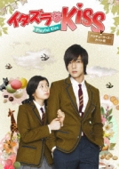 イタズラなKiss〜Playful Kiss プロデューサーズ・カット版  Blu-ray BOX1