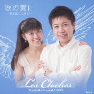 歌の翼に-そよ風にのって: Les Cloches(Vc & P)