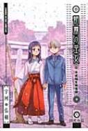 朝霧の巫女 9 Ykコミックス