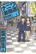 新ナニワ金融道 新装版 4 Spa!コミックス