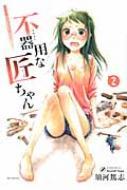 不器用な匠ちゃん 2 Mfコミックス フラッパーシリーズ