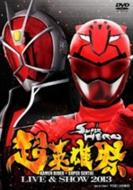 超英雄祭 KAMEN RIDER×SUPER SENTAI LIVE&SHOW 2013