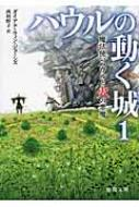 ハウルの動く城 1 魔法使いハウルと火の悪魔 徳間文庫