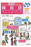 韓国語フレーズブック リアルな日常表現が話せる!