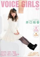 B.L.T.VOICE GIRLS Vol.13 TOKYO NEWS MOOK